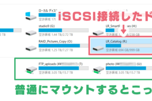 Lightroom NAS運用 iSCSI