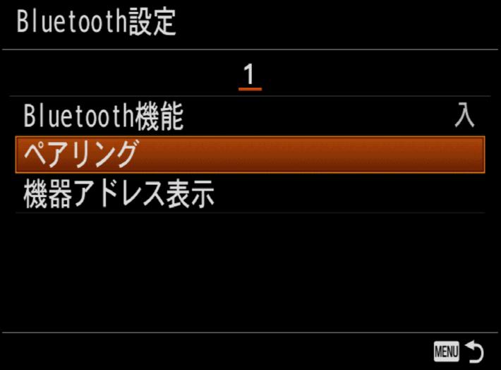 ソニー RMT-P1BT レビュー ペアリング