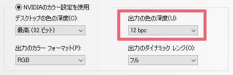10bit設定