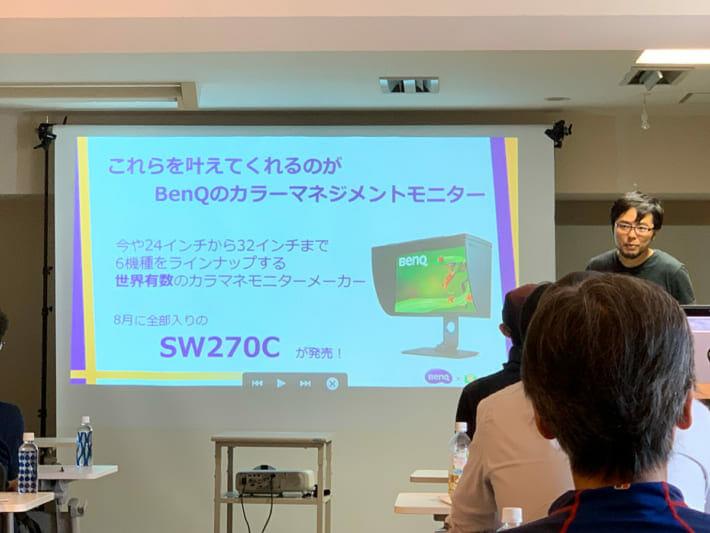SW270Cセミナー