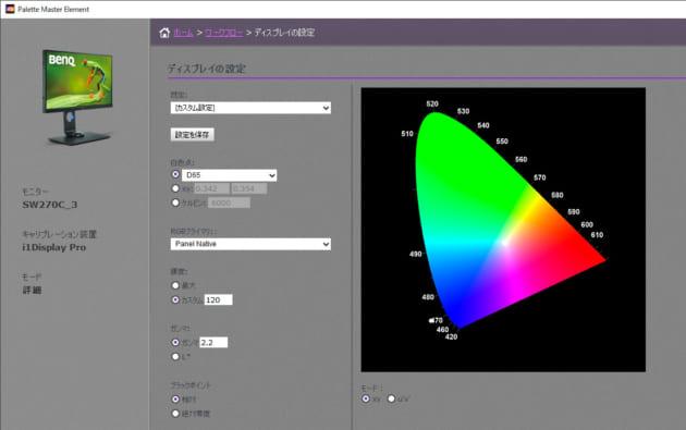 SW270C Palette Master Element