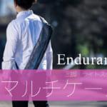 Endurance マルチケース