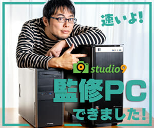 studio9監修RAW現像用PC-TSUKUMO ex.computer
