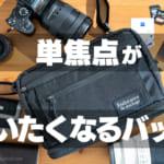 Endurance シューティングマルチカメラバッグ