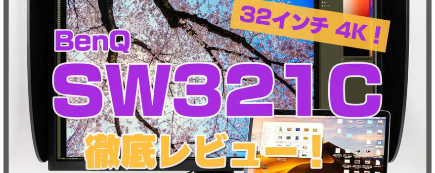 SW321C レビュー