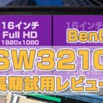 SW3212Cレビュー