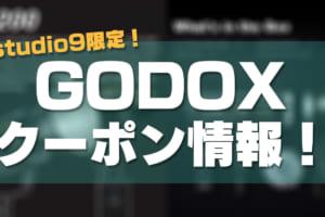GODOXクーポン