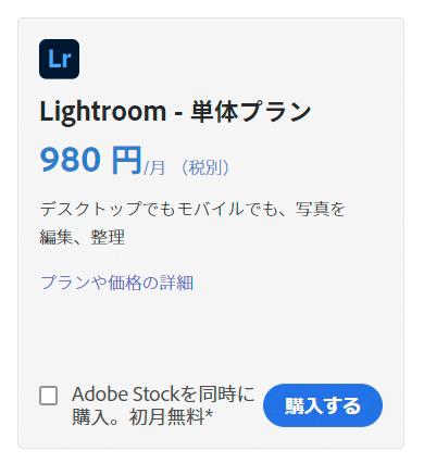 Lightroom,Photoshopを安く買う方法