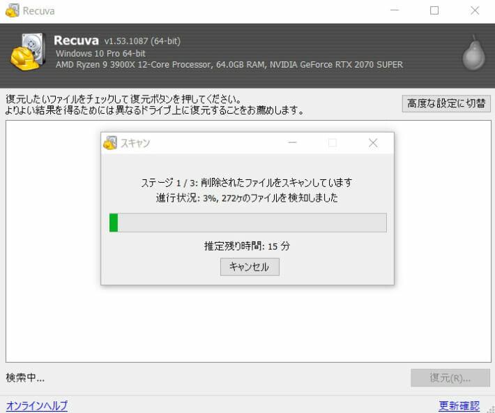 SDカード復旧