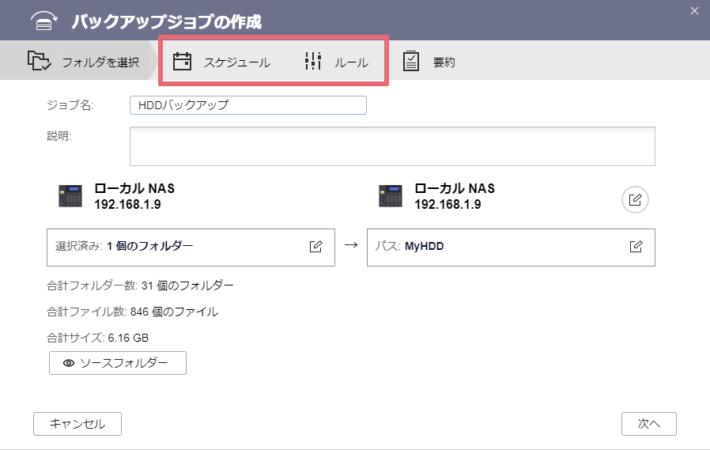 QNAP TS-230 レビュー HBS 3