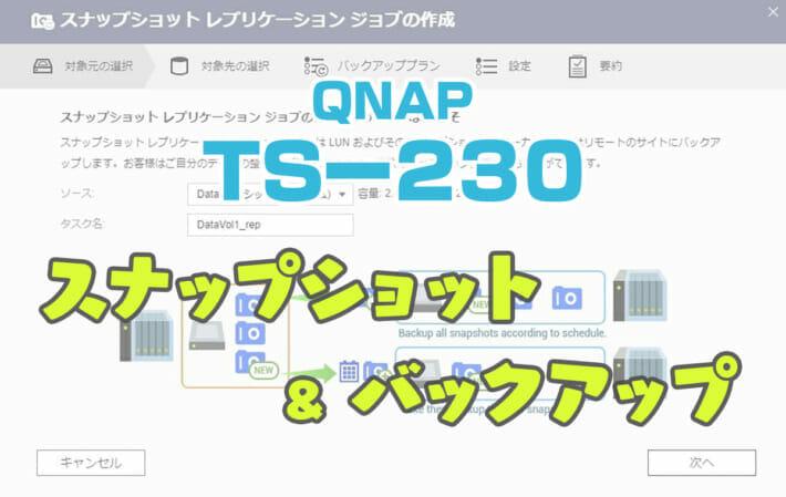 QNAP TS-230 レビュー