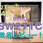 SW271Cレビュー BenQ
