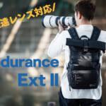 Endurance Ext II レビュー
