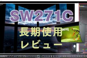 SW271Cレビュー