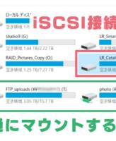 LightroomのカタログもNASに入れて完全NAS運用する方法!【NASでiSCSI接続する】