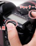知ってた?ピント合わせが超高速になる親指AFの使い方と設定方法!