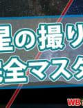 【保存版】星空を綺麗に撮る方法、撮影完全マニュアル!初級編